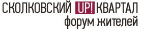 """Форум ЖК """"Сколковский"""""""